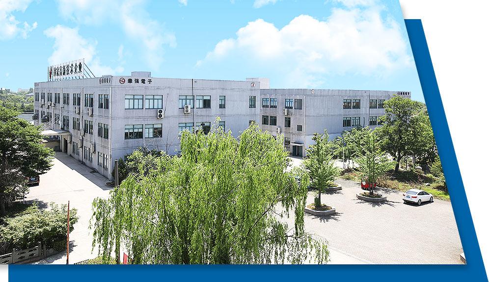 长兴华强电子股份有限公司