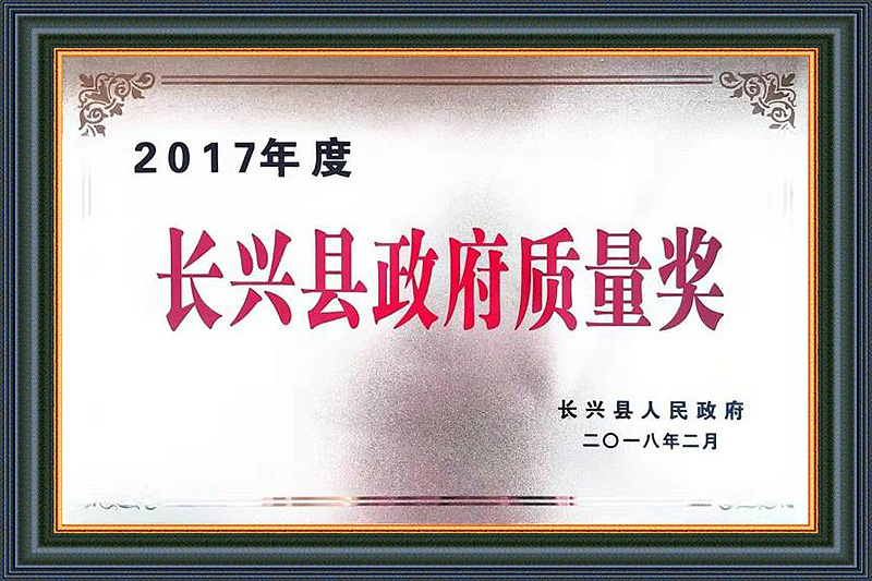 长兴县政府质量奖