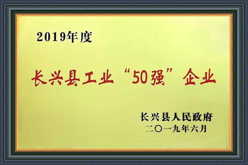 """长兴县工业""""50强""""企业"""