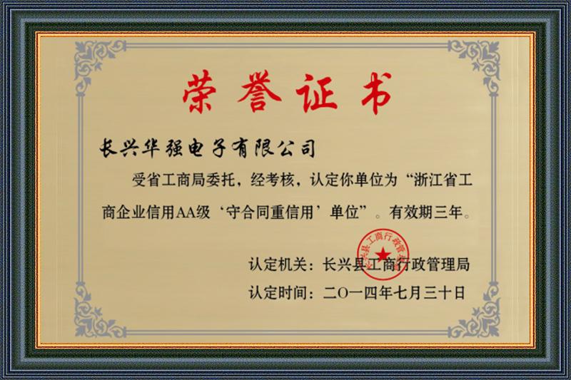 浙江省工商企业信用AA级